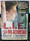影音專賣店-P06-006-正版DVD*電影【少男初體驗】-布萊恩考克斯 同志電影 影展片 影印海報
