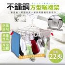 不鏽鋼方型加粗曬襪架 22夾 360度旋轉 晾曬架 晾衣架 曬衣夾【ZG0306】《約翰家庭百貨