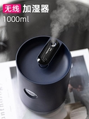 HOU智慧高顏值加濕器上加水家用靜音臥室小型辦公室桌面充電款無線 ATF 夏季新品