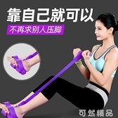 仰臥起坐輔助器家用多功能健身器材捲腹彈力繩男女拉繩腳蹬拉力器 雙12全館免運
