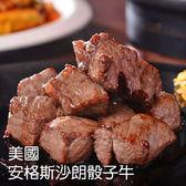 【海鮮主義】美國安格斯沙朗骰子牛肉(300g/包)