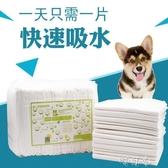 狗狗尿墊尿片尿不濕100片狗廁所用品寵物吸水墊加厚除臭吸水尿布 町目家