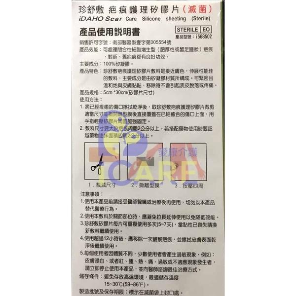 iDAHO Scar 珍舒敷 疤痕護理矽膠片(滅菌) 5X30cm 1片/包+愛康介護+