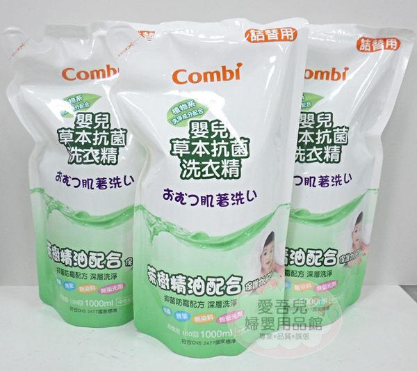 【愛吾兒】Combi 康貝 嬰兒草本抗菌洗衣精補充包-1000mlX3