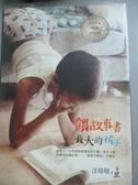 【書寶二手書T8/親子_JLD】餵故事書長大的孩子_汪培珽