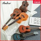 尤克里里 安德魯尤克里里初學者女生23寸小吉他單板兒童ukulele旗艦店樂器 LX 曼慕
