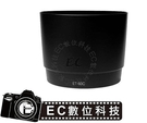 【EC數位】Canon 專用遮光罩 EF100-400mmf/4.5-5.6L IS USM 專用 黑色 ET-83C 太陽罩遮光罩 ET83C