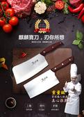 現貨 免運 廚刀-剁刀 廚刀 料理刀 菜刀  麒麟刀套裝組