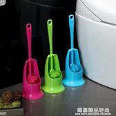 日式馬桶刷套裝創意軟毛日本長柄去死角衛生間廁所清潔刷子帶底座