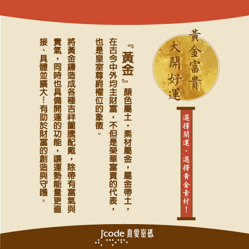 J'code真愛密碼 招財貔貅 黃金中國繩手鍊-小