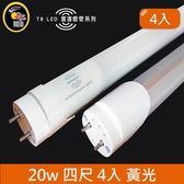 HONEY COMB LED T8-4尺20w 黃光雷達感應燈管 4入