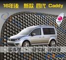 【鑽石紋】16年後 Caddy 4代 7人座 腳踏墊 / 台灣製造 caddy海馬腳踏墊 caddy腳踏墊 caddy踏墊