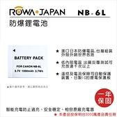 【聖影數位】樂華 FOR Canon NB-6L 副廠電池 SX700 SX710 SX720 SX260 SX280 SX500 SX600 SX610 IXUS95