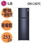 【LG樂金】LG 253公升 直驅變頻上下門冰箱 GN-L307C 星曜藍