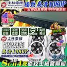【台灣安防】監視器 士林電機 1080P...
