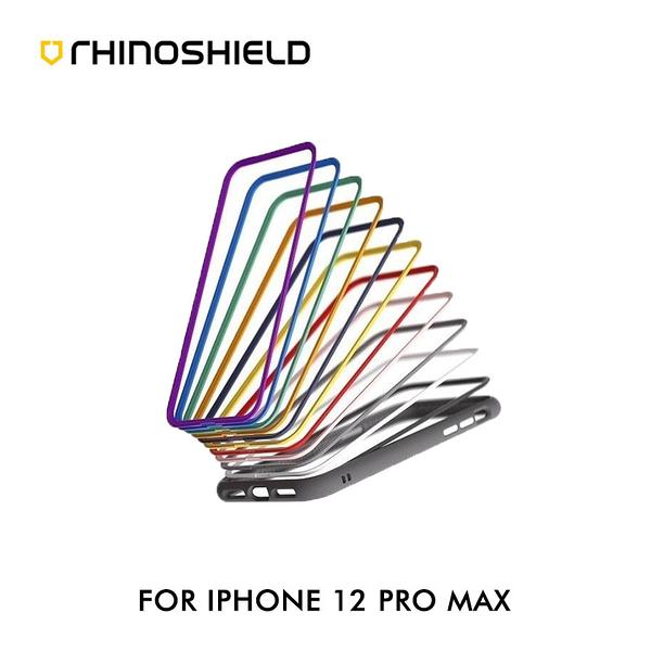 【RHINOSHIELD 犀牛盾】Mod NX / CrashGuard NX飾條-iPhone 12 Pro Max|專用飾條 多色搭配