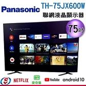 75吋【Panasonic國際牌】4K HDR 液晶顯示器 TH-75JX600W / TH75JX600W