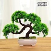 仿真塑料防真盆栽植物假花盆景擺設客廳室內茶幾酒櫃裝飾品擺件 Korea時尚記