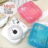 【全透明/粉透明/藍透明】Norns 拍立得mini25 mini 25 水晶殼保護殼皮套相機包