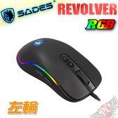 [ PC PARTY  ] 賽德斯 SADES REVOLVER 左輪 RGB 電競滑鼠