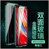 雙面萬磁王 紅米 Note 8 Pro 紅米 Note 7 手機殼 防摔 雙面玻璃殼 金屬邊框 磁吸吸附 全包邊 保護套