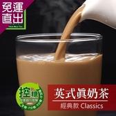 歐可茶葉 控糖系列 英式真奶茶 經典款x3盒 (8入/盒)【免運直出】