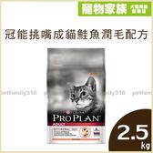 寵物家族-ProPlan冠能挑嘴成貓鮭魚潤毛配方2.5kg