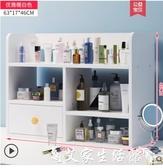 桌上化妝品盒辦公桌置物架口紅護膚品收納架ins小書架桌面收納盒 艾家 LX