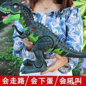 大號恐龍玩具電動下蛋仿真動物遙控霸王龍超大會走兒童套裝男孩igo 道禾生活館