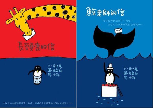 長頸鹿的信+鯨老師的信(2冊)