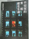 【書寶二手書T1/一般小說_HJF】平安夜的賓館總是客滿:台灣推理作家協會第十二屆..