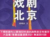 二手書博民逛書店罕見戲劇北京----文化北京叢書之一Y199548 薛小金 旅遊教育出版社 ISBN:9787563711