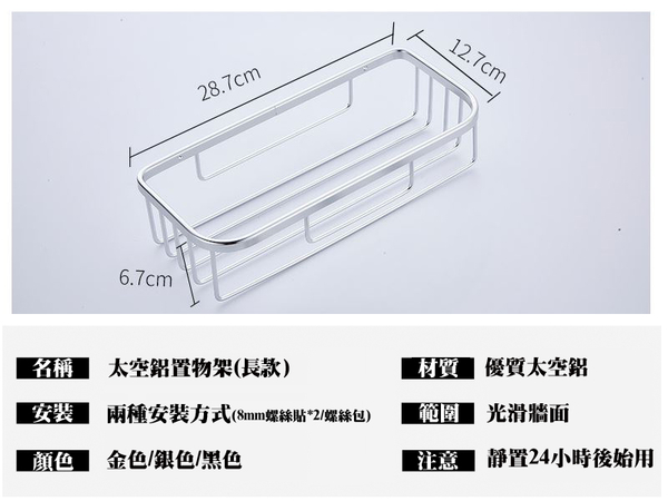 AA107 金色 黑色 長款太空鋁 太空免打孔面紙架 免打孔置物架 無痕免釘 創意防面紙盒 螺絲貼