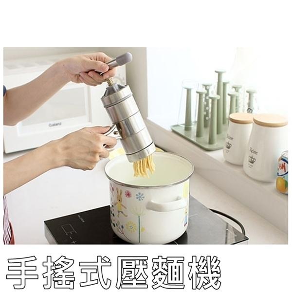 [拉拉百貨] 手壓麵條器 手搖壓麵器 壓麵機 麵條機 製麵 5款模具 304不鏽鋼 自製麵條 DIY