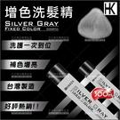 HAKEN護色增色洗髮精-300mL(01灰色)補色護理[56294]