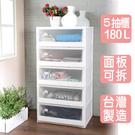 特惠-《真心良品》白色積木系統式5抽收納櫃180L