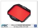 STC 590nm 紅外線通過內置型濾鏡架組 for Sony a7SIII/a7r4/a9II(公司貨)