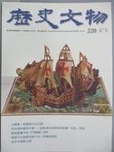【書寶二手書T1/雜誌期刊_QJC】歷史文物_228期_立體書:紙藝技巧大公開