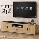 電視櫃【UHO】比爾6尺電視長櫃...