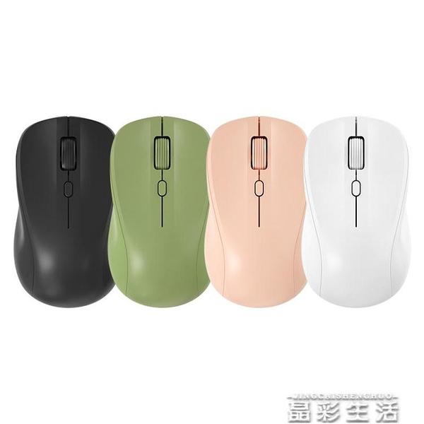 無線滑鼠BOW航世無線滑鼠充電款雙模靜音男女生可愛便攜ipad辦公無限藍芽 晶彩