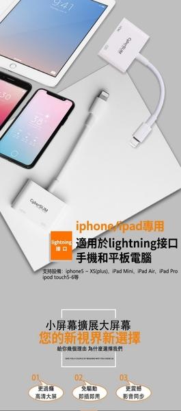 iPhone lightning 轉 hdmi 轉換器 手機轉螢幕