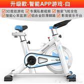 動感單車 英爾健動感單車超靜音家用減肥健身車健身器材磁控腳踏運動自行車 米蘭街頭IGO