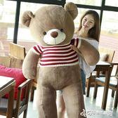 公仔 1.6米泰迪熊貓公仔大號1.8米布娃娃抱抱熊毛絨玩具送女友生日禮物 Cocoa IGO