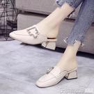 包頭半拖鞋女2020夏季新款外穿時尚百搭網紅粗跟中跟涼拖半托高跟 印象家品