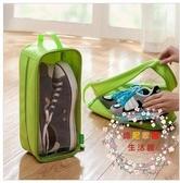 YT鞋子收納袋旅行裝鞋袋防水鞋包防塵袋裝鞋子鞋套旅遊收納包