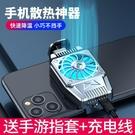 REMAX半導體手機散熱器風冷適用于吃雞王者游戲直播風扇降溫神器 快速出貨