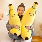 睡覺抱軟體香蕉抱枕公仔毛絨可愛懶人玩具枕頭韓國超萌少女心禮物igo『潮流世家』