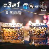 (買三送一)進口植物精油薰衣草香薰蠟燭浪漫無煙香氛蠟燭玻璃杯旋轉燭臺禮盒