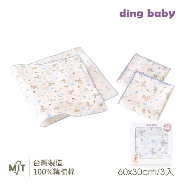 【盒裝】ding baby 歡樂木馬純棉紗布澡巾3件組(藍) C-99201-B0-FF