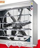 負壓風機工業排風扇大功率強力靜音排氣扇換氣扇大棚養殖場抽風機igo    西城故事